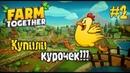 Прохождение игры Farm Together НОВАЯ ФЕРМА 2 – Купили курочек!