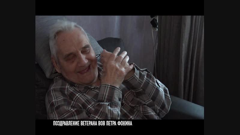 Ветерана войны и участника Сталинградской битвы Пётра Фокина поздравили с годовщиной победы в битве