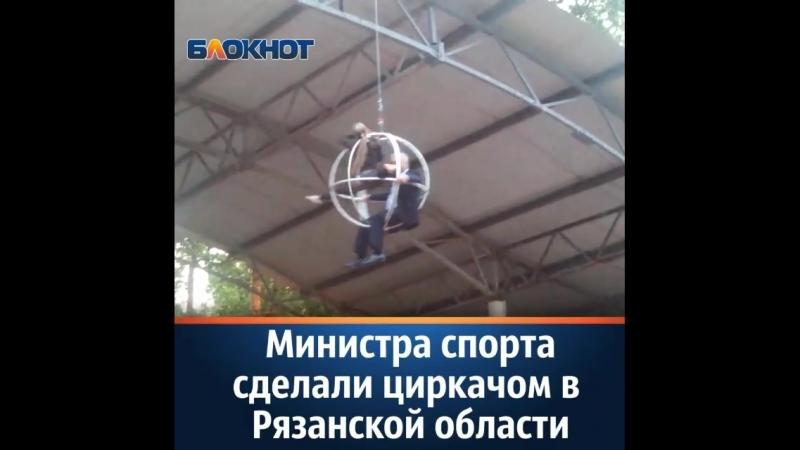 Сергея Икрянникова отправили полетать под купол цирка в компании очаровательной гимнастки
