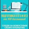 Квентин: курсы подготовки к ЕГЭ и ОГЭ Брянск