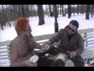 Профессор Лебединский. Дубак-Январь (Пьяный Вини Пух) (1999)