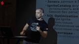 Ignite + Spark Data Frame. Вместе веселее Николай Ижиков, Сбербанк Технологии