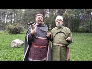 Речь Верховного Жреца Славян БогоМила II на Законное преследование незаконной миссионерско-религиозной деятельности у Славян