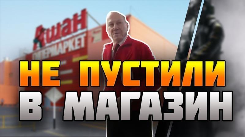 НЕ ПУСТИЛИ В МАГАЗИН АШАН ИЗ-ЗА СУХАРИКОВ РАЗБОР