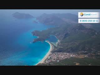 Зимний отдых в Турции от Coral Travel