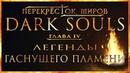 Dark Souls Lore Глава 4 Легенды гаснущего пламени Перекрёсток миров