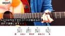 4つのSTEPで絶対に弾ける!Lemon/米津玄師 ギター初心者でも大丈夫!!歌詞 12