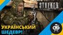 СТАЛКЕР УКРАЇНСЬКОЮ - ЗА МОНОЛІТ | S.T.A.L.K.E.R.: Тінь Чорнобиля