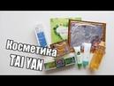 Обзор косметики TAI YAN из Китая и Тайланда Шампунь маска крем и многое другое