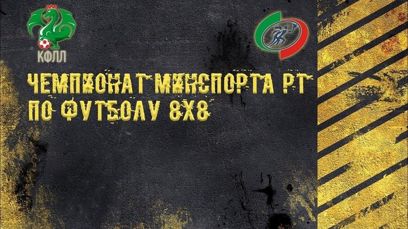 КФЛЛ 8x8.Чемпионат МинСпорта РТ. ФК Двор vs Олимпик 0-3 1-тайм