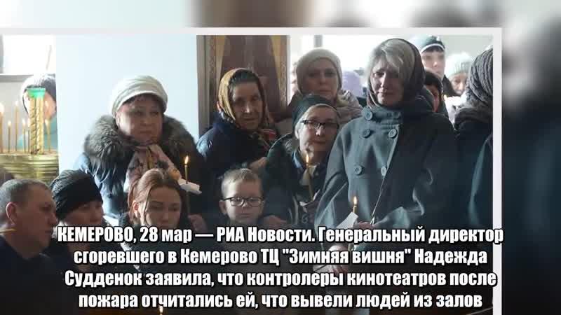 """Гендиректор _""""Зимней вишни_"""" контролеры кинотеатра отчитались о выводе людей"""