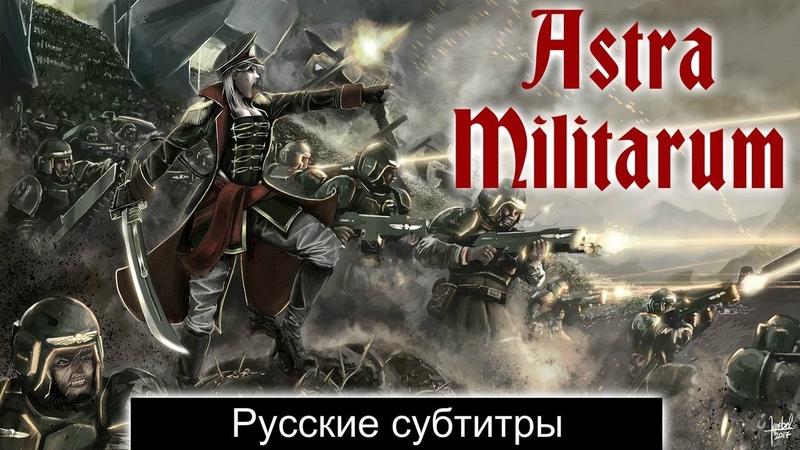 Превью Астра Милитарум I РУССКИЕ СУБТИТРЫ I Warhammer 40,000 Gladius Relics of War