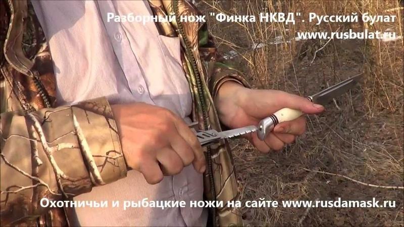 Реплика финка НКВД разборная. Компания Русский булат Обзор ножа НКВД. Охота с ножом.