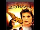 Леди-ястреб Ladyhawke, 1985 Горчаков,1080