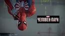 Marvel's Человек Паук Часть 20 Без приглашения Прочные связи