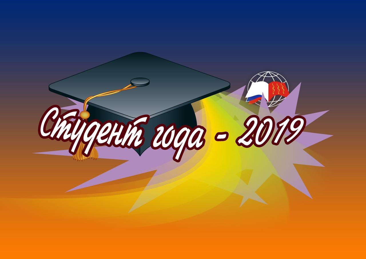"""""""Yil talabasi - 2019"""" tanloviga arizalar qabul qilish boshlandi!"""