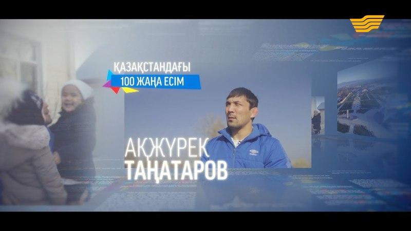 «100 жаңа есім» Ақжүрек Таңатаров