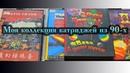 Картриджы на Sega из 90х