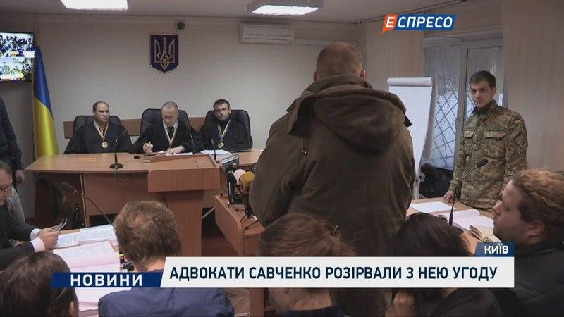 Адвокати Савченко розірвали з нею угоду