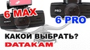 DATAKAM 6 MAX или 6 PRO Какой выбрать? Независимый обзор видеорегистраторов от Экспертов