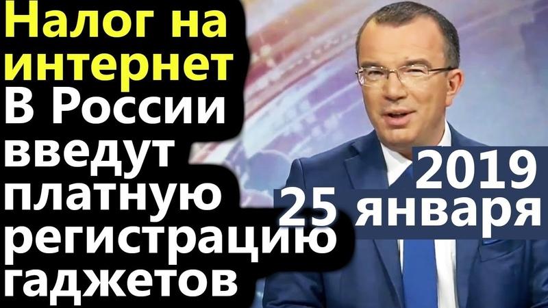 25 01 2019 Юрий Пронько Налог на интернет В России введут платную регистрацию гаджетов