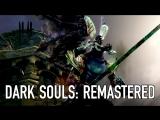 Dark Souls Remastered – Цифровой предзаказ