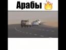 Арабы могут 👍