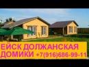 Ейск жилье частный сектор Должанская коса домики 7 916 686 99 11