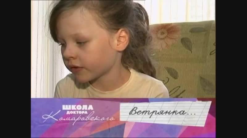 Комаровский Выпуск 40 от 2010.12.05 Ветрянка