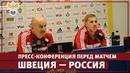 Пресс-конференция перед матчем Швеция — Россия l РФС ТВ