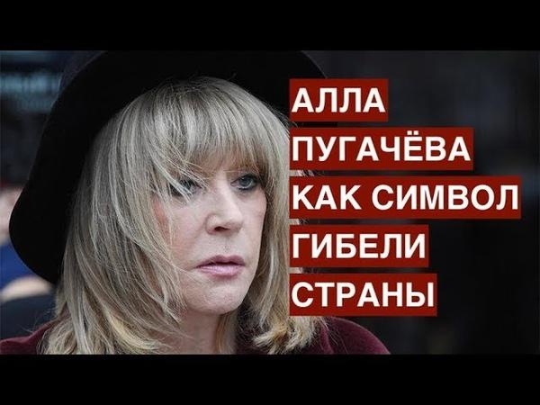 Примадонна распада. Алла Пугачёва как символ гибели страны
