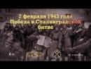 Победа в Сталинградской битве 2 февраля 1943 года