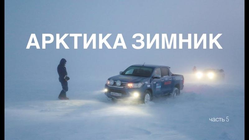 Как живут на севере газовики на Таймыре в Арктике Сильный мороз метель надёжная Toyota Часть 5