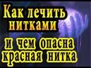 ☀ МАГИЯ НИТОК ☀ Чем опасна красная нитка ☀ Как лечить нитками ☀ Андрей Дуйко Школа Кайлас