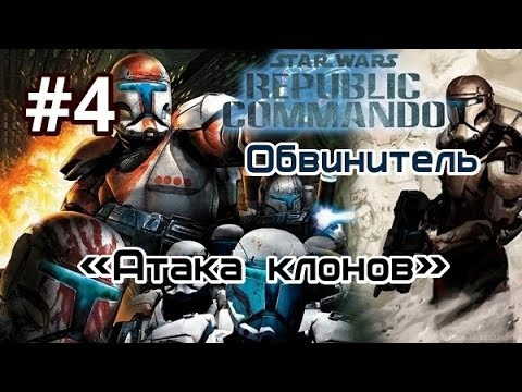 RED Queen AID ► Lets Play ► Star Wars - Republic Commando ► Атака клонов 4