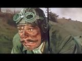 Эти великолепные мужчины в их летающих машинах, или Как я перелетел из Лондона в Париж за 25 часов 11 минут. 1965. Михалев