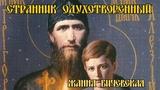 Странник одухотворённый. Новомученник Григорий Новый (Распутин). Жанна Бичевская