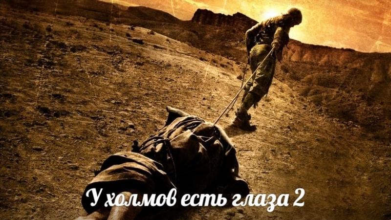 Фильм У холмов есть глаза 2 (2007)