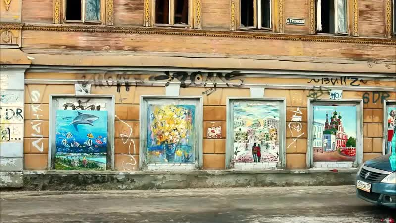 Картины в оконных проёмах погибающего памятника архитектуры на ул Грузинской в