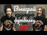 КОНКУРС ЁПТ и DROP DEAD VIDEO