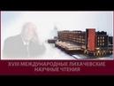 XVIII Международные Лихачевские научные чтения (часть 2 - Гости о Чтениях)