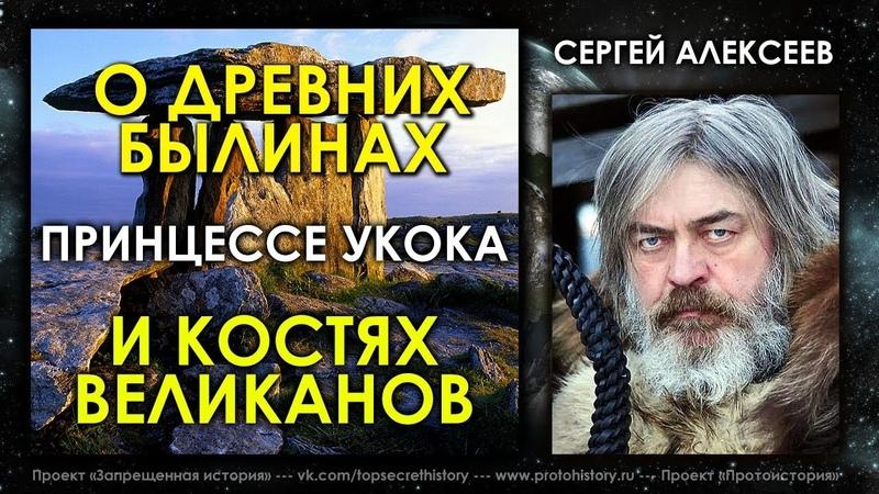 Сергей Алексеев / О принцессе Укока, костях великанов и древних былинах / Protohistory
