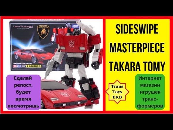 Обзор на SideSwipe Takara Tomy Masterpiece ТРАНСФОРМЕРЫ ИГРУШКИ