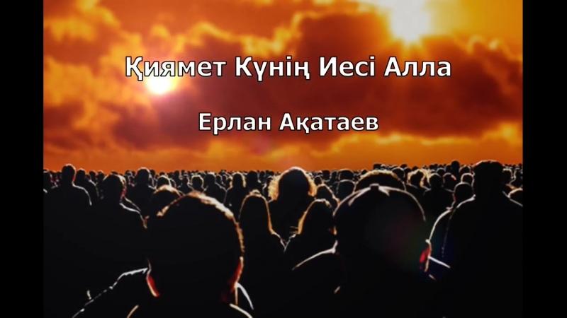 Қиямет Күнің Иесі Алла Ерлан Ақатаев