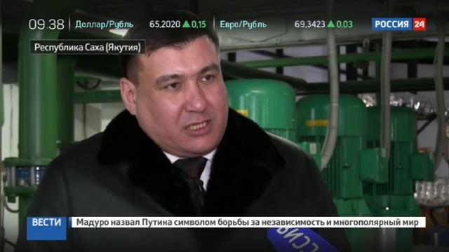 Новости на Россия 24 • Жители Черского будут меньше платить за коммуналку