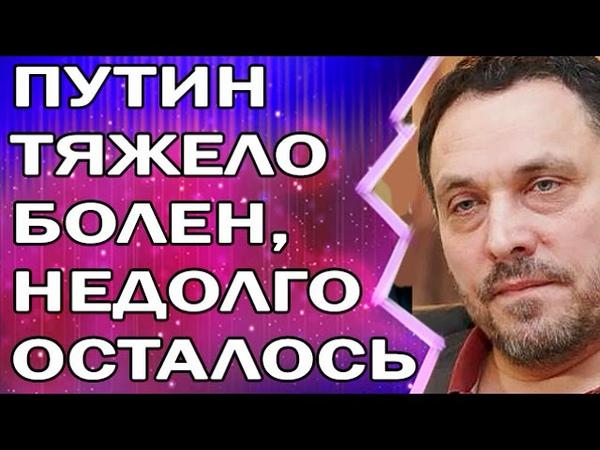 Baлдaй пoкaзaл нaм, чтo Пyтин вcё... Максим Шевченко