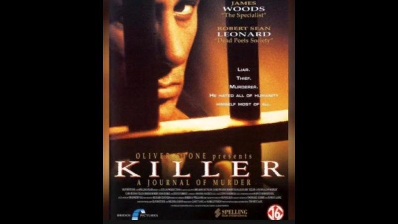 Убийца. Дневник убийств Killer A Journal of Murder (1996) перевод Гаврилова
