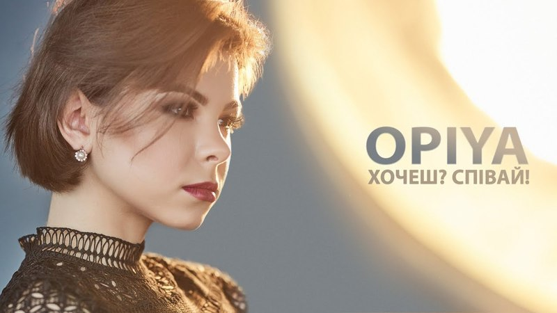 OPIYA - Хочеш Співай! (Official Lyric Video) Сучасна українська музика