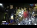 Спасатели торопятся вытащить детей из затопленной пещеры новые кадры из подземелья