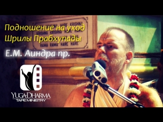 Е.М. Аиндра Прабху - Подношение на уход Шрилы Прабхупады 2009г. (Yuga-Dharma Tape Ministry)